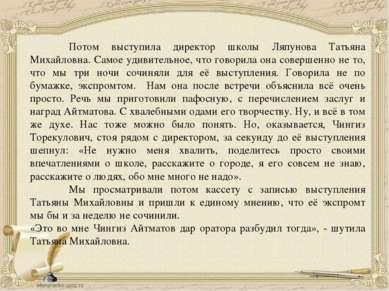 Потом выступила директор школы Ляпунова Татьяна Михайловна. Самое удивительно...