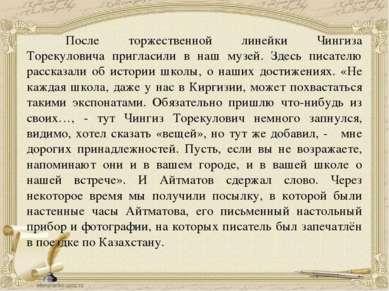 После торжественной линейки Чингиза Торекуловича пригласили в наш музей. Здес...