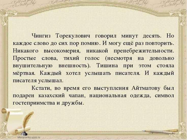 Чингиз Торекулович говорил минут десять. Но каждое слово до сих пор помню. И ...