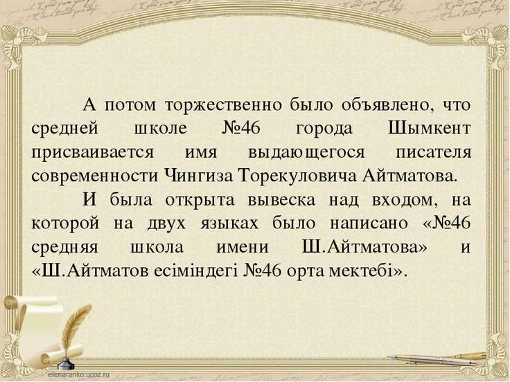 А потом торжественно было объявлено, что средней школе №46 города Шымкент при...