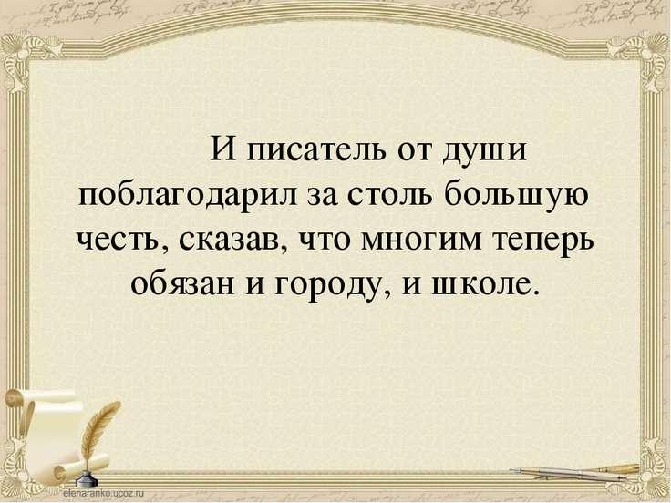 И писатель от души поблагодарил за столь большую честь, сказав, что многим те...