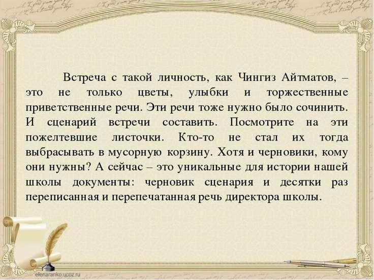 Встреча с такой личность, как Чингиз Айтматов, – это не только цветы, улыбки ...