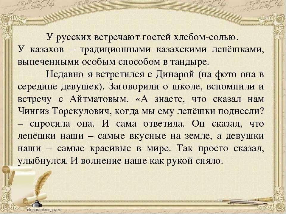 У русских встречают гостей хлебом-солью. У казахов – традиционными казахскими...