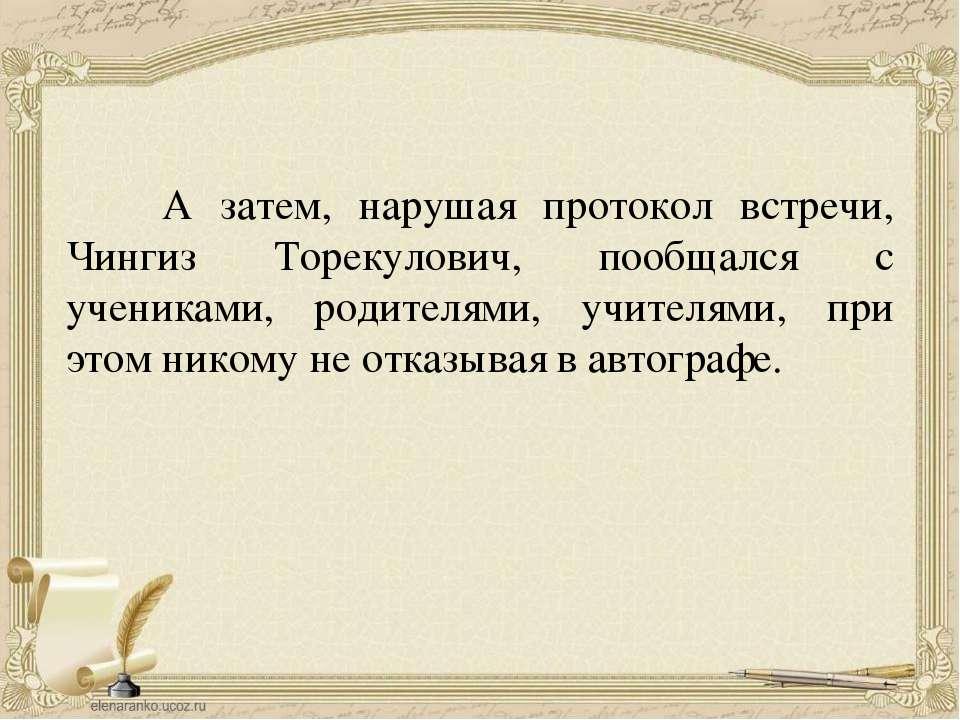 А затем, нарушая протокол встречи, Чингиз Торекулович, пообщался с учениками,...