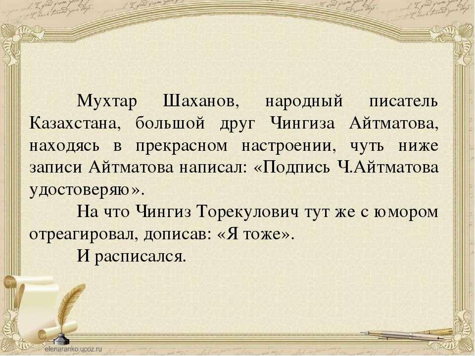 Мухтар Шаханов, народный писатель Казахстана, большой друг Чингиза Айтматов...