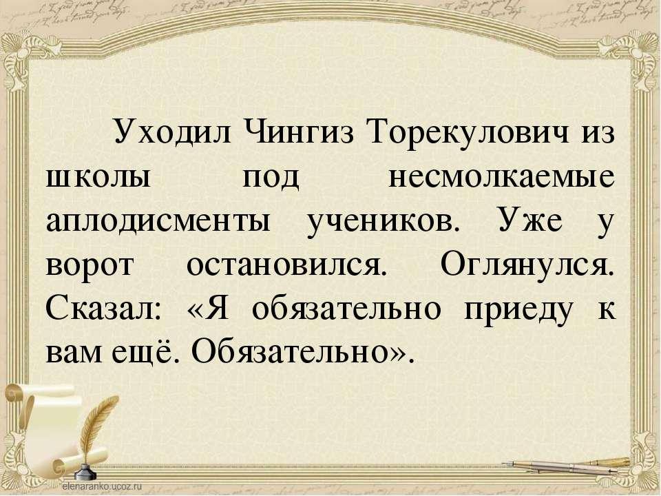 Уходил Чингиз Торекулович из школы под несмолкаемые аплодисменты учеников. Уж...