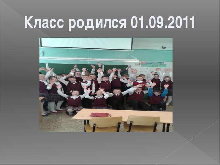 Класс родился 01.09.2011