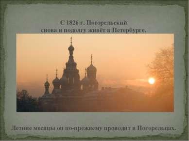 С 1826 г. Погорельский снова и подолгу живёт в Петербурге. Летние месяцы ...