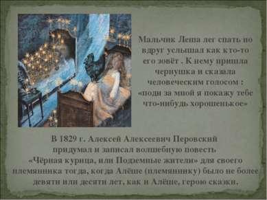 В 1829 г. Алексей Алексеевич Перовский придумал и записал волшебную повес...