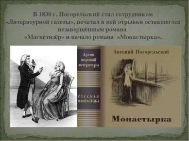 В 1830 г. Погорельский стал сотрудником «Литературной газеты», печатал в ...