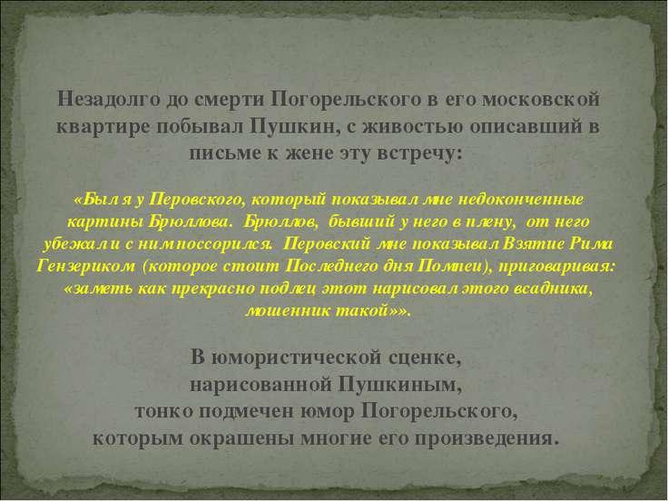 Незадолго до смерти Погорельского в его московской квартире побывал Пушки...