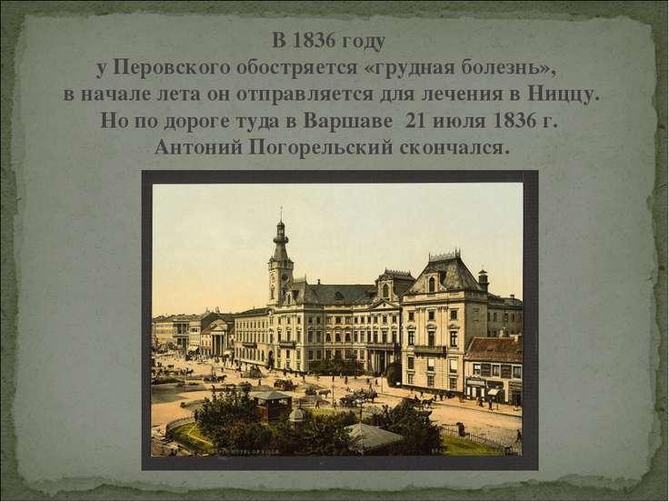 В 1836 году у Перовского обостряется «грудная болезнь», в начале лета он ...