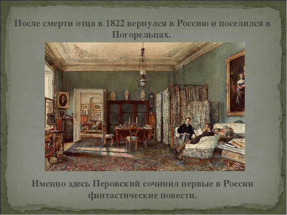 После смерти отца в 1822 вернулся в Россию и поселился в Погорельцах. Имен...
