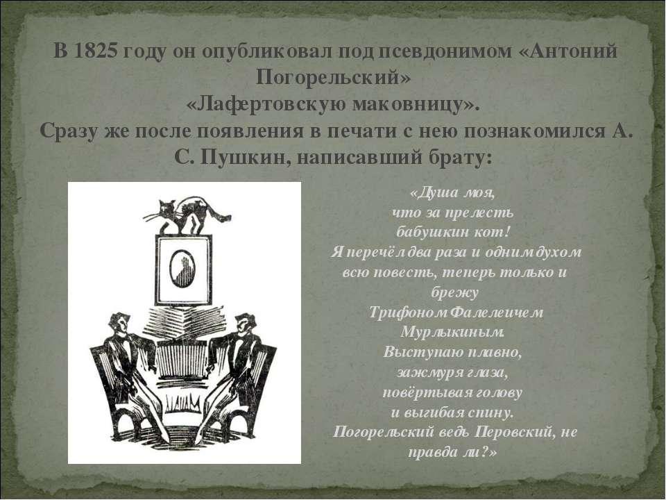 В 1825 году он опубликовал под псевдонимом «Антоний Погорельский» «Лафертов...