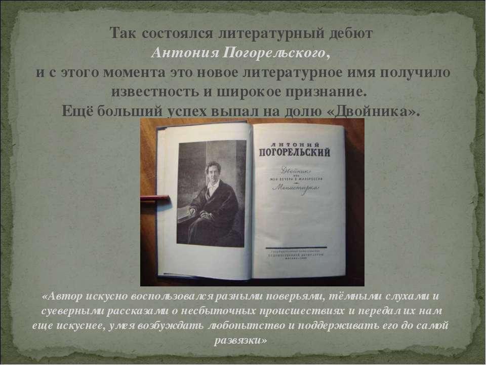 Так состоялся литературный дебют Антония Погорельского, и с этого момента э...