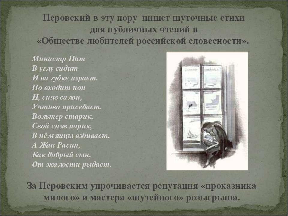 Перовский в эту пору пишет шуточные стихи для публичных чтений в «Обществе лю...