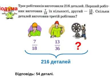 216 деталей ? Відповідь: 54 деталі. Подумай!