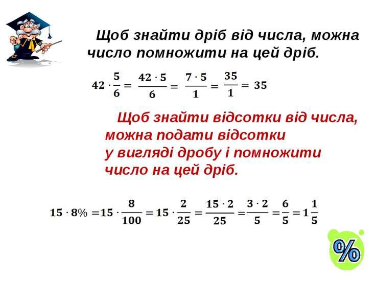 Щоб знайти дріб від числа, можна число помножити на цей дріб. Щоб знайти відс...
