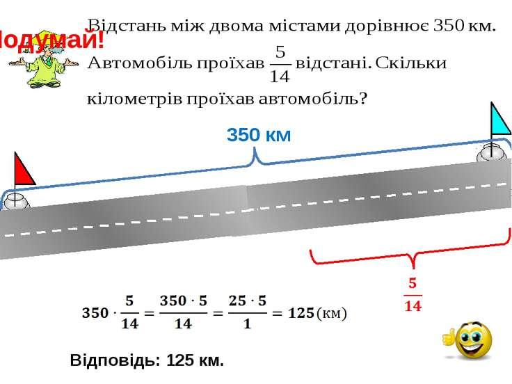 350 км Відповідь: 125 км. Подумай!
