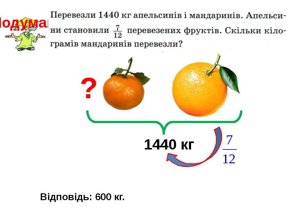 1440 кг ? Відповідь: 600 кг. Подумай!
