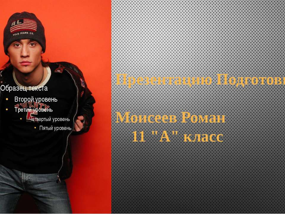 "Презентацию Подготовил : Моисеев Роман 11 ""А"" класс"