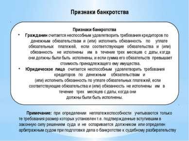 Признаки банкротства Гражданин считается неспособным удовлетворить требования...