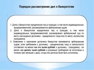 1. Дела о банкротстве юридических лиц и граждан, в том числе индивидуальных п...