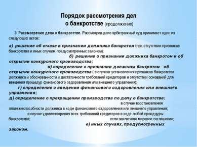 3. Рассмотрение дела о банкротстве. Рассмотрев дело арбитражный суд принимает...