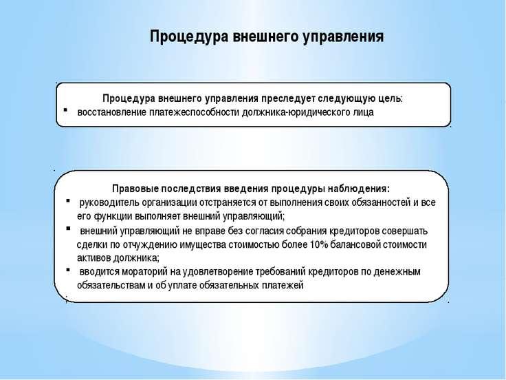 Процедура внешнего управления Процедура внешнего управления преследует следую...