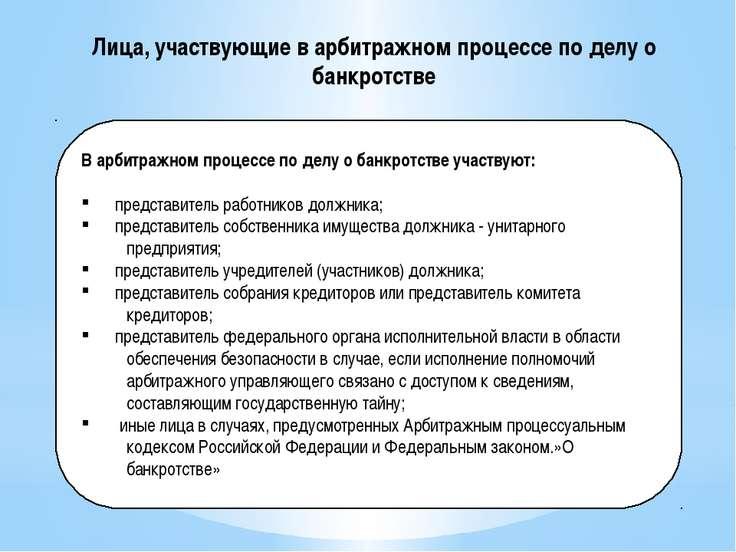 В арбитражном процессе по делу о банкротстве участвуют: представитель работни...