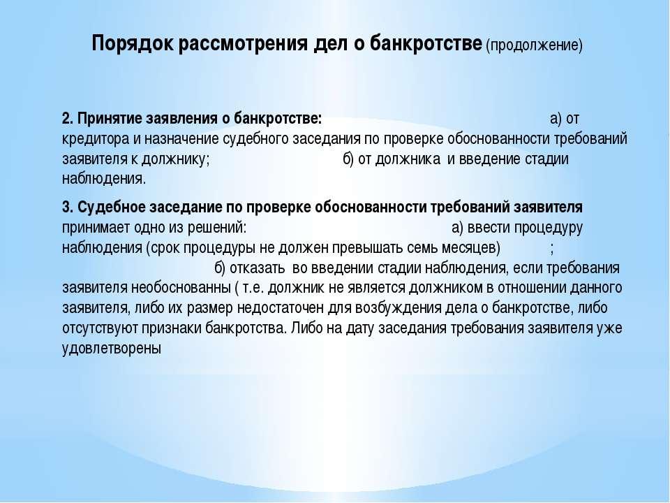 2. Принятие заявления о банкротстве: а) от кредитора и назначение судебного з...