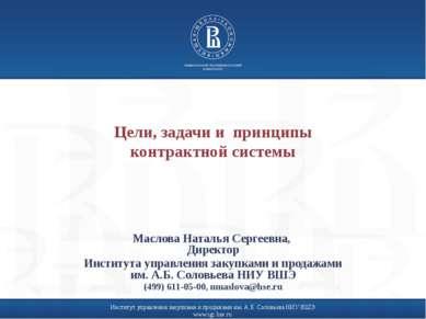 Цели, задачи и принципы контрактной системы Маслова Наталья Сергеевна, Директ...