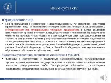 Высшая школа экономики, Москва, 2014 Иные субъекты фото фото фото Юридические...