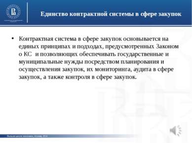 Высшая школа экономики, Москва, 2014 Единство контрактной системы в сфере зак...