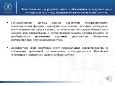 Высшая школа экономики, Москва, 2014 Ответственность за результативность обес...
