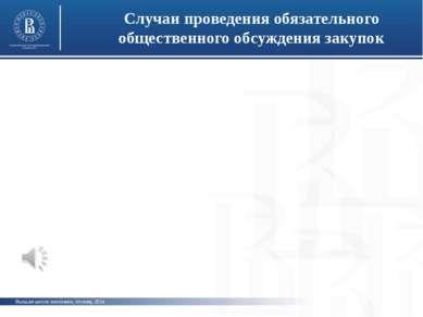 Высшая школа экономики, Москва, 2014 фото фото фото Случаи проведения обязате...