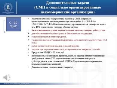 Высшая школа экономики, Москва, 2014 фото фото фото Дополнительные задачи (СМ...
