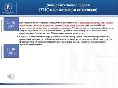 Высшая школа экономики, Москва, 2014 фото фото фото Дополнительные задачи (УИ...