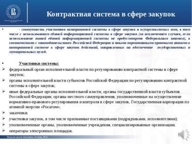 Высшая школа экономики, Москва, 2014 Контрактная система в сфере закупок фото...