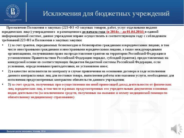 Высшая школа экономики, Москва, 2014 Исключения для бюджетных учреждений фото...