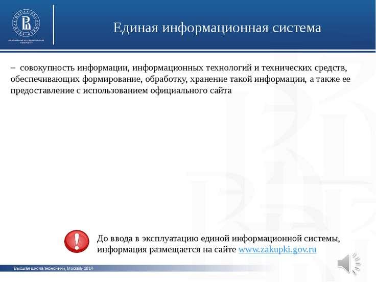 Высшая школа экономики, Москва, 2014 Единая информационная система фото фото ...