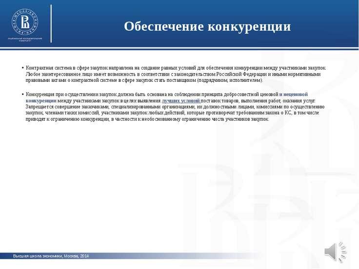 Высшая школа экономики, Москва, 2014 Обеспечение конкуренции фото фото фото К...