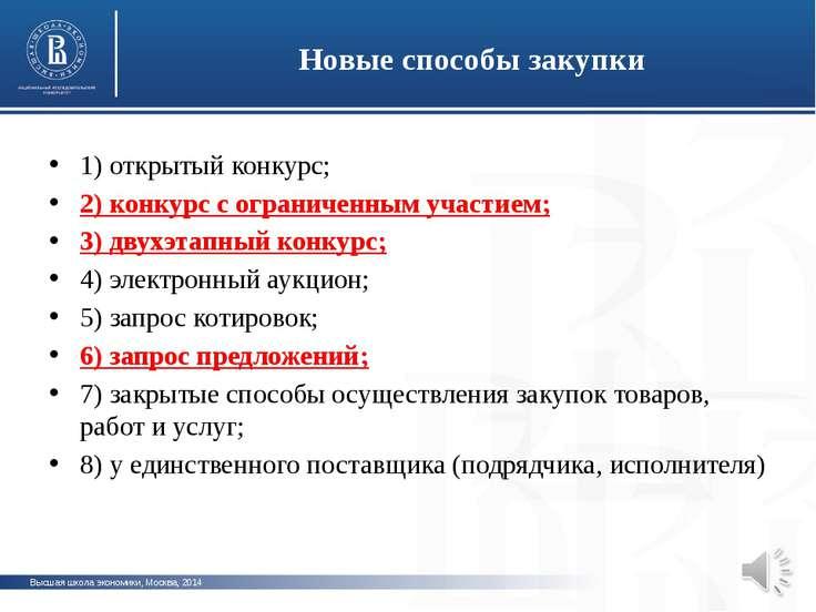Высшая школа экономики, Москва, 2014 Новые способы закупки фото фото фото 1) ...