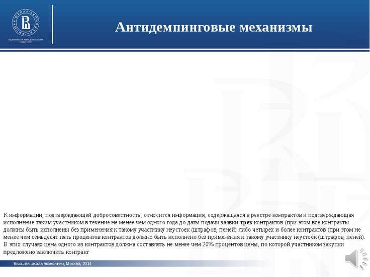 Высшая школа экономики, Москва, 2014 Антидемпинговые механизмы фото фото фото...
