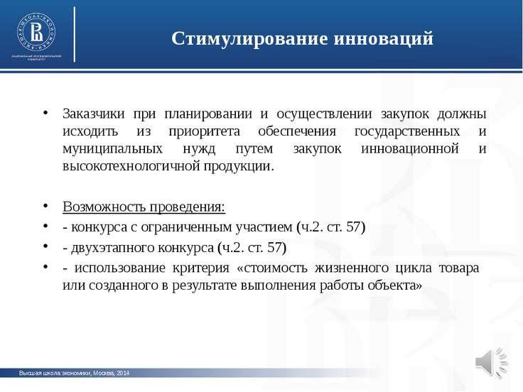 Высшая школа экономики, Москва, 2014 Стимулирование инноваций фото фото фото ...