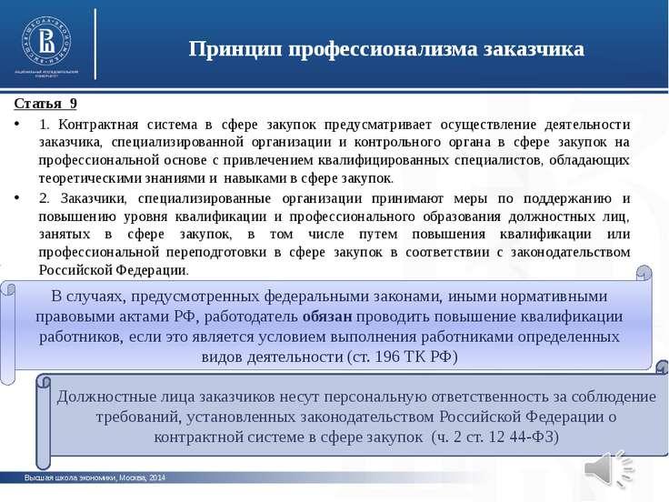 Высшая школа экономики, Москва, 2014 Принцип профессионализма заказчика фото ...