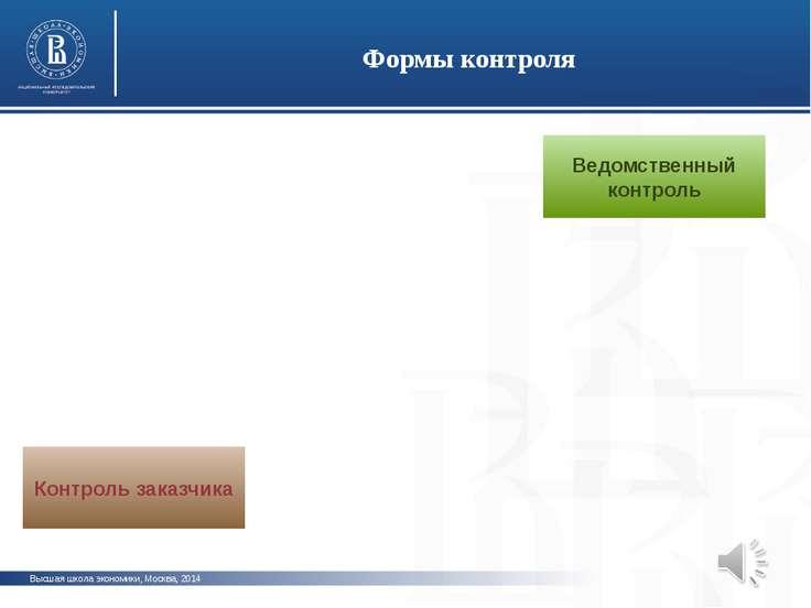 Высшая школа экономики, Москва, 2014 Формы контроля фото фото фото Ведомствен...