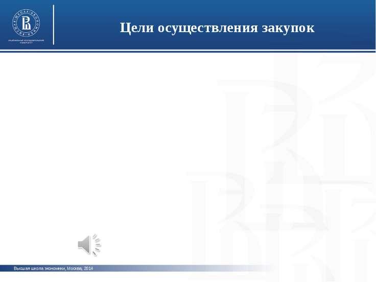 Высшая школа экономики, Москва, 2014 Цели осуществления закупок фото фото фото