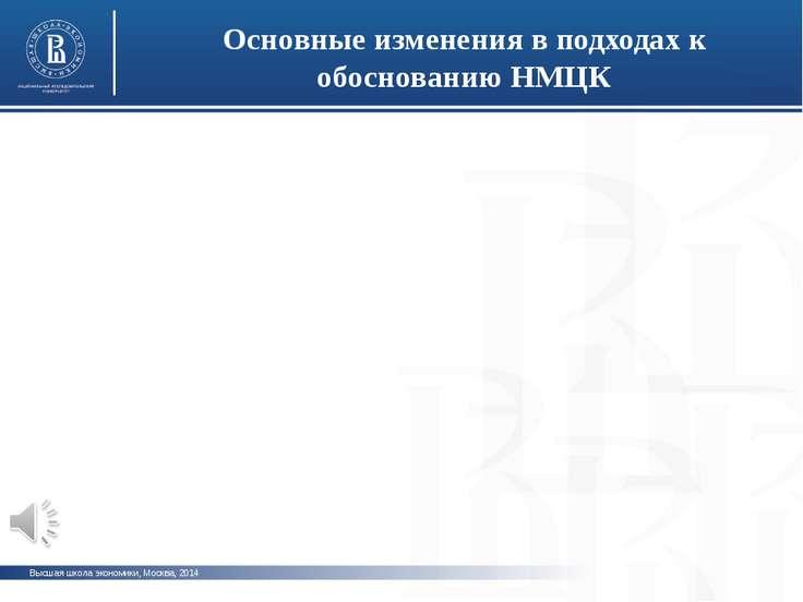 Высшая школа экономики, Москва, 2014 Основные изменения в подходах к обоснова...