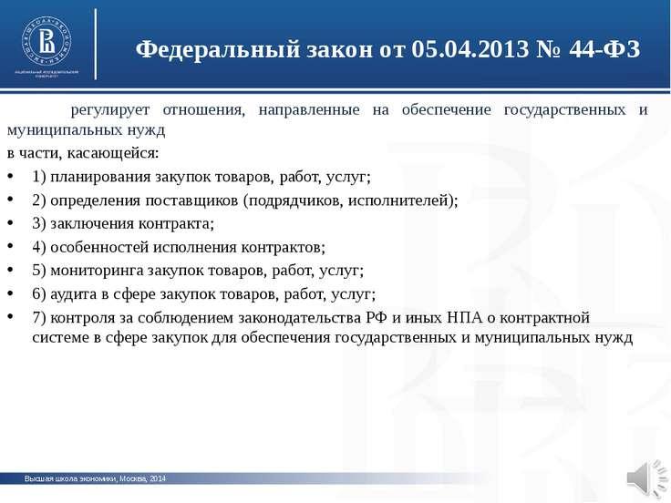 Высшая школа экономики, Москва, 2014 Федеральный закон от 05.04.2013 № 44-ФЗ ...